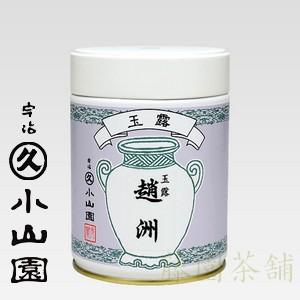【丸久小山園】玉露・趙洲 200g缶
