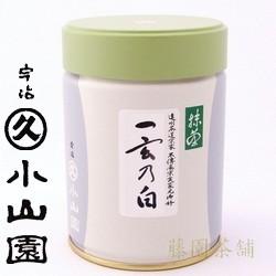 Matcha powder, Ichigennoshiro  (一玄の白)200g can【Matcha】【Matcha powder】