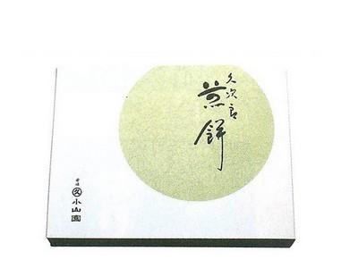 Kyujiro Senbei 45 Senbei in a box (k-30)
