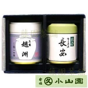 丸久小山園の抹茶と玉露抹茶・長安 40g+玉露・趙洲 40g