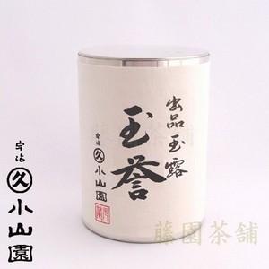 【開化堂】【茶筒】【丸久小山園】全国茶品評会 出品玉露 玉誉 90g