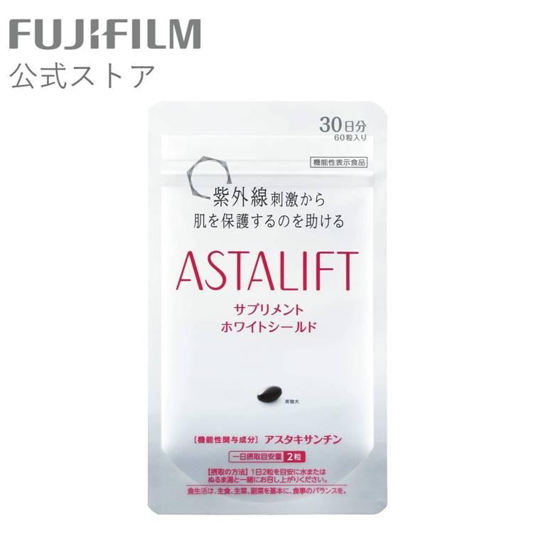 FUJIFILM サプリメント 公式ストア アスタリフト ホワイトシールド 袋 NEW ARRIVAL サプリ ASTALIFT 低廉 機能性表示食品 紫外線 公式 30日分