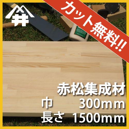 【カット無料!】木目がはっきりとした木材。赤松集成材 サイズ:厚み45mm×巾300mm×長さ1500mm/木材 /カット無料/板/無垢集成材/DIY/日曜大工/角材/天板/階段材/リノベーション