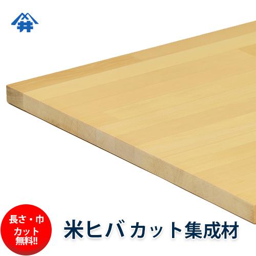 \プロも満足/フジイの集成材は巾、長さカット無料です!米ヒバ集成材(積層材、無垢集成材)はDIYや工作、本格的な造作材にもご使用いただける木材です。 【巾、長さカット無料!】米ヒバ カット集成材 サイズ:厚み100mm×巾200mm×長さ2500mm/独特の香りが特徴の木材/カット無料/板/無垢集成材/DIY/日曜大工/テーブル脚/角材/柱/リノベーション
