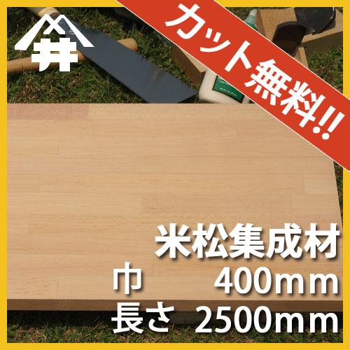 【カット無料!】柱や梁などにも使われる木材。米松集成材 サイズ:厚み45mm×巾400mm×長さ2500mm/木材 /カット無料/板/無垢集成材/DIY/日曜大工/角材/天板/階段材/リノベーション