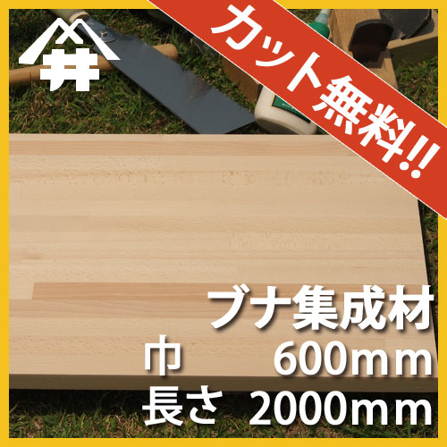 【カット無料!】北欧家具によく使われる木材。ブナ集成材 サイズ:厚み45mm×巾600mm×長さ2000mm/木材 /カット無料/板/無垢集成材/DIY/日曜大工/角材/天板/階段材/リノベーション