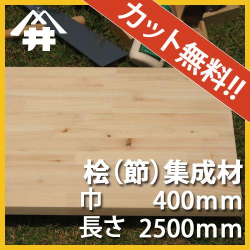 【カット無料!】日本で古代から使用されてきた木材。桧(節)集成材 サイズ:厚み80mm×巾400mm×長さ2500mm/木材 /カット無料/板/無垢集成材/DIY/日曜大工/テーブル脚/角材/スピーカースタンド/リノベーション