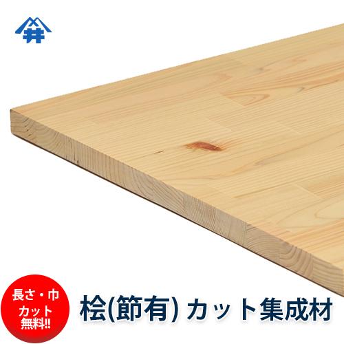 【カット無料!】日本で古代から使用されてきた木材。桧(節)集成材サイズ:厚み36mm×巾800mm×長さ3000mm/木材/カット無料/板/無垢集成材/DIY/日曜大工/階段材/天板/スピーカースタンド/リノベーション