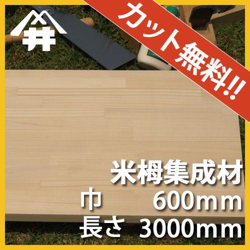 【カット無料!】家具の前板によく使われる木材。米栂集成材 サイズ:厚み40mm×巾600mm×長さ3000mm/木材 /カット無料/板/無垢集成材/DIY/日曜大工/角材/天板/階段材/リノベーション