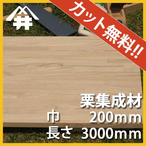【カット無料!】ダイニングテーブルにおすすめの木材。栗集成材 サイズ:厚み40mm×巾200mm×長さ3000mm/木材 /カット無料/板/無垢集成材/DIY/日曜大工/角材/天板/階段材/リノベーション