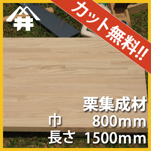 【カット無料!】ダイニングテーブルにおすすめの木材。栗集成材 サイズ:厚み45mm×巾800mm×長さ1500mm/木材 /カット無料/板/無垢集成材/DIY/日曜大工/テーブル脚/家具材/天板/リノベーション