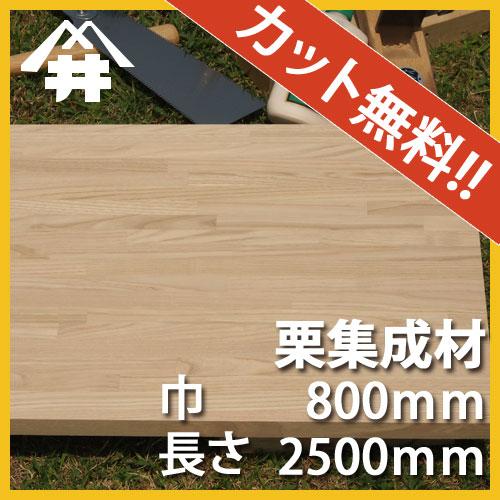 【カット無料!】ダイニングテーブルにおすすめの木材。栗集成材 サイズ:厚み20mm×巾800mm×長さ2500mm/木材 /カット無料/板/無垢集成材/DIY/日曜大工/木工/棚板/家具材/リノベーション