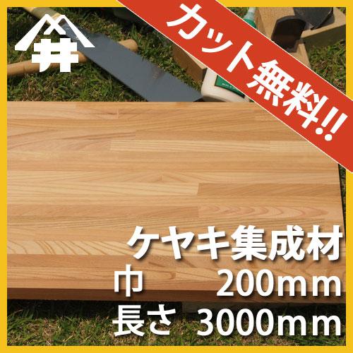 【カット無料!】日本の高級な木材。ケヤキ集成材 サイズ:厚み50mm×巾200mm×長さ3000mm/木材 /カット無料/板/無垢集成材/DIY/日曜大工/テーブル脚/角材/柱/リノベーション
