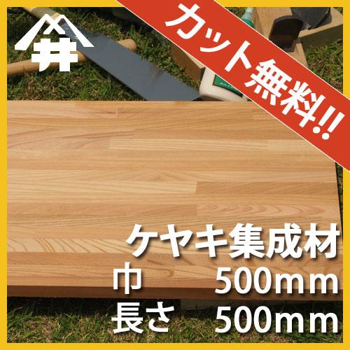 【カット無料!】日本の高級な木材。ケヤキ集成材 サイズ:厚み100mm×巾500mm×長さ500mm/木材 /カット無料/板/無垢集成材/DIY/日曜大工/テーブル脚/角材/柱/リノベーション
