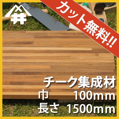【カット無料!】最高級材のひとつである木材。チーク集成材 サイズ:厚み100mm×巾100mm×長さ1500mm/木材 /カット無料/板/無垢集成材/DIY/日曜大工/テーブル脚/角材/柱/リノベーション