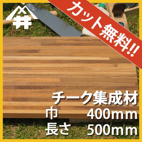 【カット無料!】最高級材のひとつである木材。チーク集成材 サイズ:厚み80mm×巾400mm×長さ500mm/木材 /カット無料/板/無垢集成材/DIY/日曜大工/テーブル脚/角材/柱/リノベーション