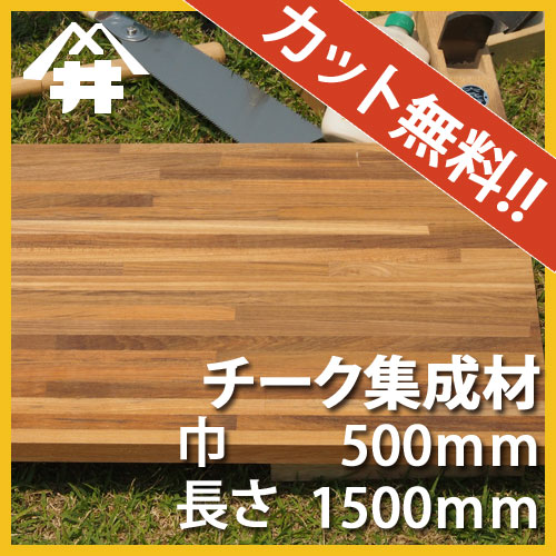 【カット無料!】最高級材のひとつである木材。チーク集成材 サイズ:厚み60mm×巾500mm×長さ1500mm/木材 /カット無料/板/無垢集成材/DIY/日曜大工/テーブル脚/角材/柱/リノベーション