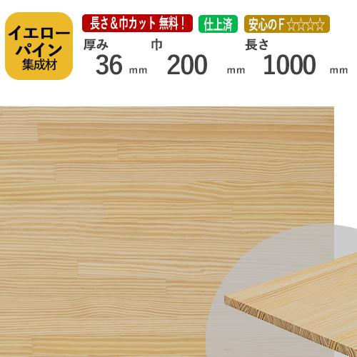 [長さ・巾 オーダーカット無料!] mm 針葉樹 端材同梱、円形加工、斜めカット、断面加工、塗装など追加工OK!/無垢積層 工作 木材 イエローパイン集成材36×200×1000 DIY