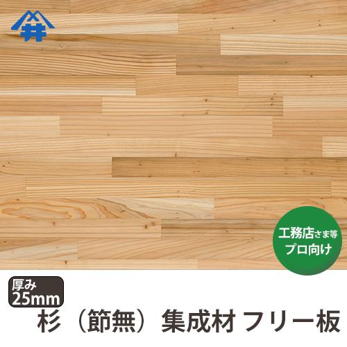 【送料込】プロ・工務店様用 フリー板 杉(無節)集成材 サイズ:厚み25mm×巾600mm×長さ3000mm・・・1枚、長さ1000mm・・・1枚/柔らかくて軽い。可動棚などに、最適な国産木材。/板/長尺/天板/リノベーション/無垢集成/棚板/カウンター/造作材/内装材/枠材