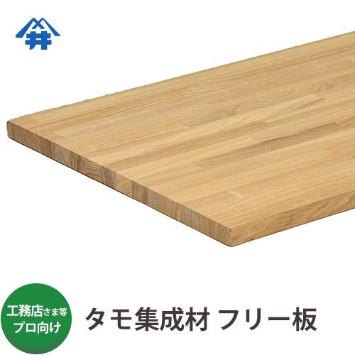 【送料込】プロ・工務店様用 フリー板 タモ集成材 サイズ:厚み45mm×巾1000mm×長さ1000mm・・・3枚/人気の高い樹種です。落ち着いた色目の木材。/板/長尺/天板/リノベーション/無垢集成/階段材/カウンター/造作材/内装材/枠材