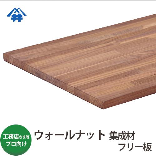 【送料込】フリー板 ウォールナット集成材 サイズ:厚み25mm×巾600mm×長さ3000mm・・・1枚、長さ1000mm・・・1枚/家具の材料に人気の木材。/板/長尺/天板/リノベーション/無垢集成/階段材/カウンター/造作材/内装材/枠材