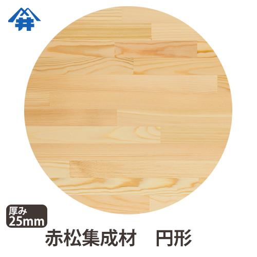 天板におすすめ!木目がはっきりとしたの木材。赤松集成材(円形) サイズ:厚み25mm×巾600mm×長さ600mm//無垢赤松集成材/円形/カット不可/天板/ダイニングテーブル/ちゃぶ台/椅子の座面/DIY/日曜大工