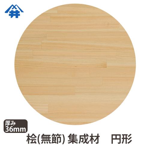 天板におすすめ!日本で古代から使用されてきた国産の木材。桧(無節)集成材(円形) サイズ:厚み36mm×巾600mm×長さ600mm//無垢桧(無節)集成材/円形/カット不可/天板/ダイニングテーブル/ちゃぶ台/椅子の座面/DIY/日曜大工
