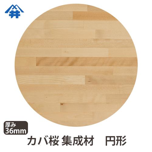 天板におすすめ!上品な木目の木材。カバ桜集成材(円形) サイズ:厚み36mm×直径500mm