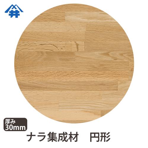 天板におすすめ!硬くてしっかりとした木材。ナラ集成材(円形) サイズ:厚み30mm×直径700mm