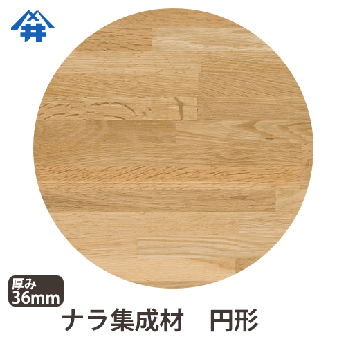 天板におすすめ!硬くてしっかりとした木材。ナラ集成材(円形) サイズ:厚み36mm×直径700mm