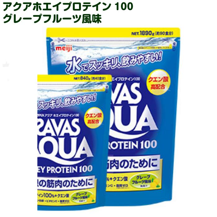 ザバス アクアホエイプロテイン100 グレープフルーツ風味(無果汁)バッグ1,890g(約90食分)