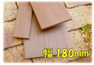アルファウッド 板材横張りタイプ 180mm L2393mm※こちらの商品は単品購入不可、一万円以上の組み合わせで購入可能です。腐らない樹脂フェンス 軽くて丈夫なFRP製 ディーズガーデン 目隠しに最適 高耐久 人工木 リアルな木目調 お手入れ不要