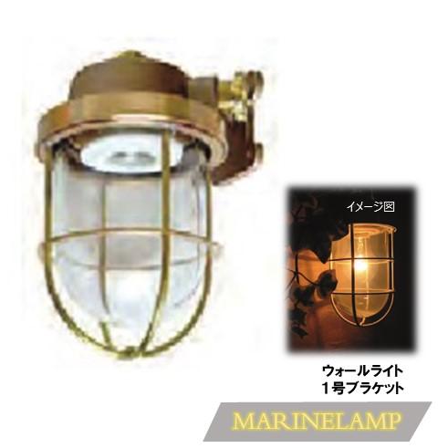 Eマリンランプ1号ブラケットゴールド 電球なしデッキライトシリーズ屋外用照明 玄関灯 外灯 門灯防犯に かわいい おしゃれ 壁付け ブラケット 安い エクステリア 真鍮 人気のマリンライト送料・代引き手数料無料