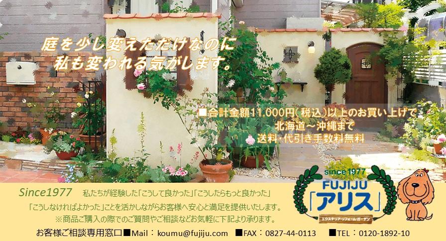 フジジュウ「アリス」:エクステリア・ガーデン雑貨を多数取り扱っています。