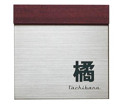 【表札】ワンロックサインボワ 150角 レイアウトJ2ワンロックベース付◆送料・代引き手数料無料の表札