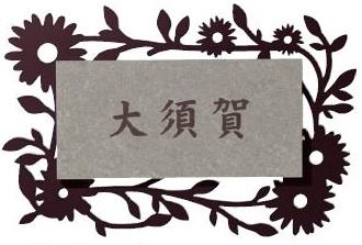 【表札】ワンロックサインクラシック ワイド+プランテフレームワンロックベース付◆送料・代引き手数料無料の表札