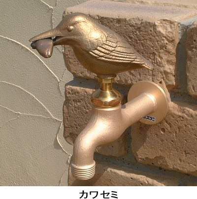 アンティーク調カラン 日本限定 鳥の形のかわいい蛇口 水栓蛇口 カワセミ真鍮 アニマルフォーセットGM3-F-105 毎週更新 アニマルカラン