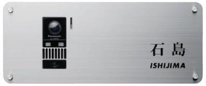 【送料無料】シンプルな表情ながらも気品や奥ゆかしさが感じられるインターホンカバー 【インターホンカバー】ティンクル サイン付タイプ ヨコ 左仕様◆送料・代引き手数料無料の格安