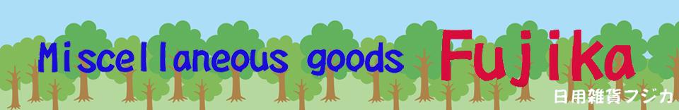 日用雑貨フジカ:普段の生活で使う商品からアイデア商品までさまざまな雑貨を扱っております