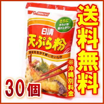 【送料無料(※沖縄別料金)】日清 天ぷら粉 300g 1ケース(30個入)【日清フーズ】