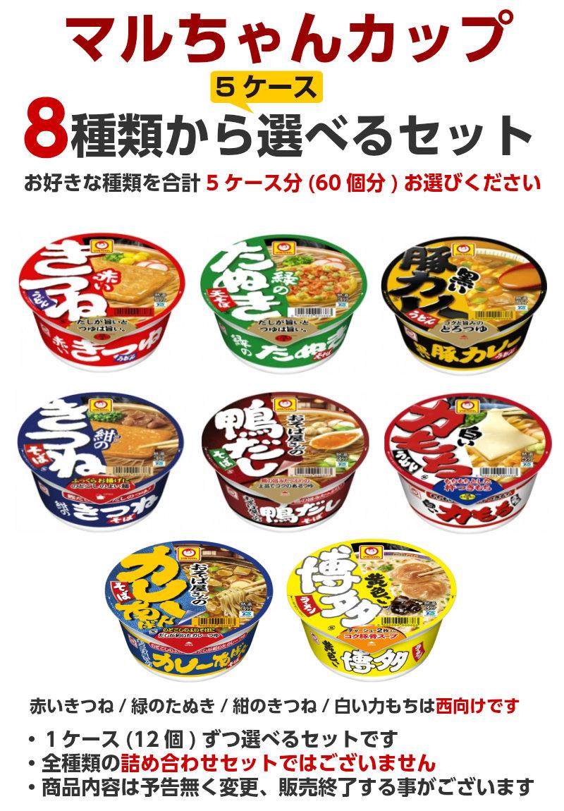 マルちゃん(各種)選べる合計5ケース(60個入)セット[東洋水産  カップうどん そば カップ麺 詰め合わせ まとめ買い 箱 ケース ]