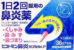 <title>くしゃみ 鼻みず 鼻づまりご購入の際には注意事項をご確認ください 指定第2類医薬品 倉 ヒストミン鼻炎カプセルLP 36カプセル</title>