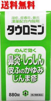 【第2類医薬品】【送料無料】のんで効く、皮ふのかゆみ・しっしん・鼻炎に、タウロミン 880錠