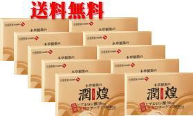【送料無料】【本草製薬】潤煌(うるおう) 2g×60包×10個セット