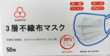 3層不織布マスク(使い捨てタイプ) 2000枚-50枚入りを40個(ケース売り)(1~3営業日以内に配送)