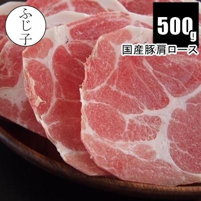 2ミリカットでちょうどいい厚み 脂身と赤身のバランスがよく 食べやすいお肉です 国産豚肩ローススライス500g メガ盛り バラ凍結 小分け 肉巻き 豚肉 ショップ 生姜焼き 返品交換不可 しゃぶしゃぶ