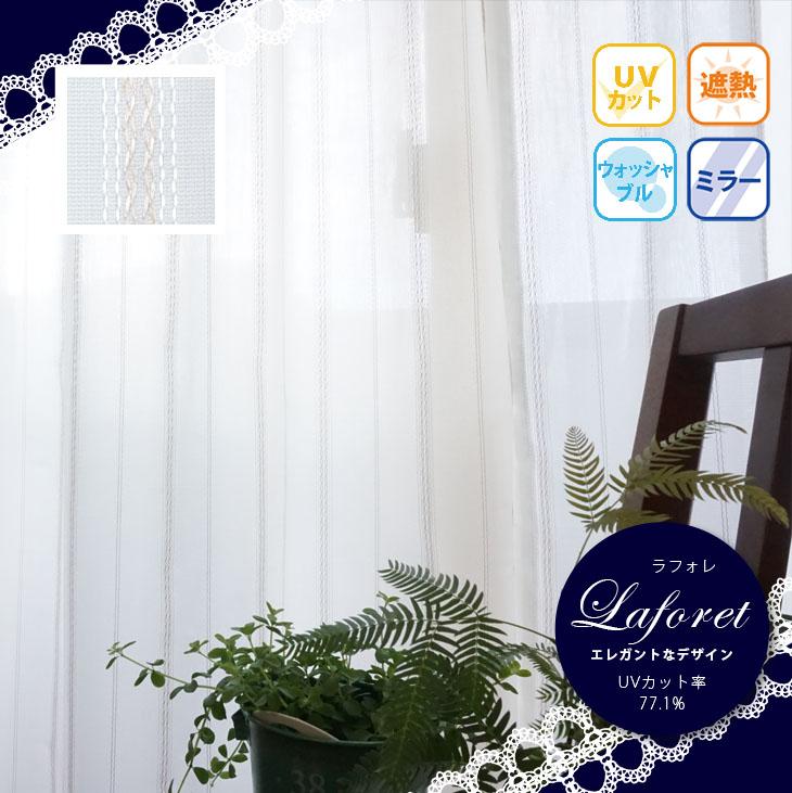 輸入 レースカーテン2枚セット 72サイズから選べる ミラー 遮熱 UVカット 幅100cmx丈238~263cm Laforet 毎日激安特売で 営業中です ストライプ柄 ラフォレ