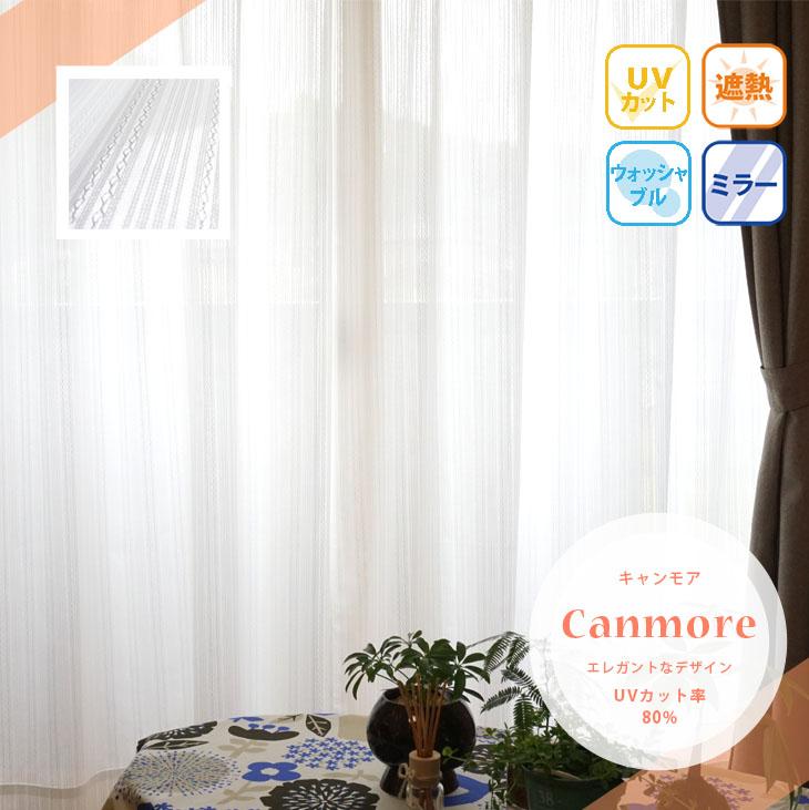 卓抜 レースカーテン2枚セット 72サイズから選べる ミラー 遮熱 記念日 UVカット キャンモア Canmore ストライプ柄 幅100cmx丈238~263cm