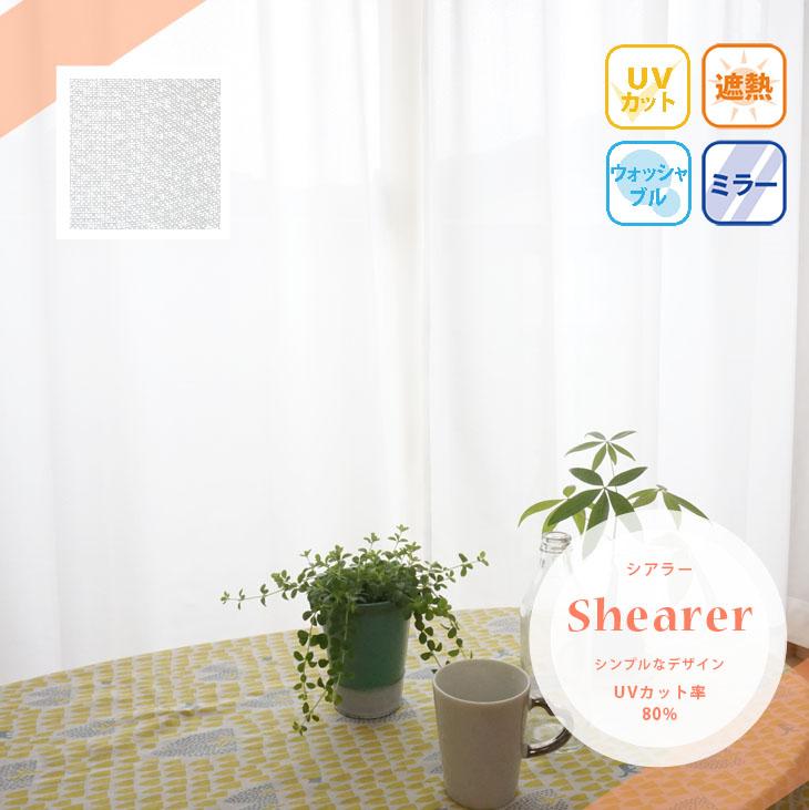 レースカーテン2枚セット 送料無料/新品 72サイズから選べる ミラー 遮熱 UVカット Shearer 幅100cmx丈238~263cm シアラー 無地柄 日本限定