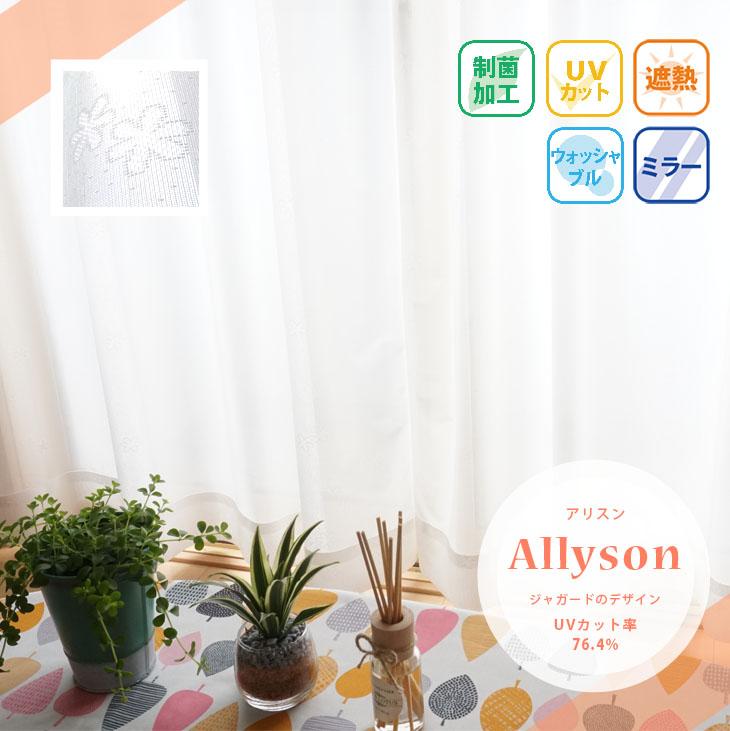 レースカーテン2枚セット 72サイズから選べる ミラー 制菌 遮熱 UVカット Allyson 信託 幅100cmx丈128~183cm 時間指定不可 アリスン リーフ柄
